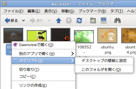 Set as Wallpaper Nautilusスクリプト Ubuntu ファイルブラウザ