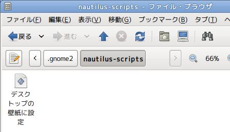 Set as Wallpaper Nautilusスクリプト スクリプトメニューに追加