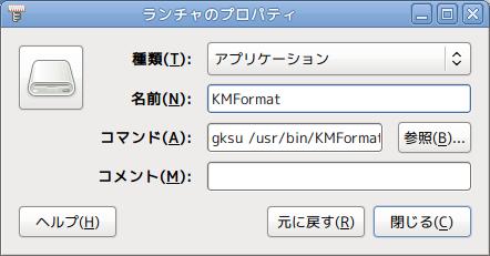 MFormat USBメモリ フォーマット ランチャーの追加