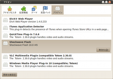 Ubuntu 10.04 LTS Firefox Flash 再生