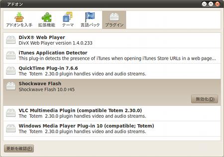 Ubuntu 10.04 LTS Firefox Flash 再生