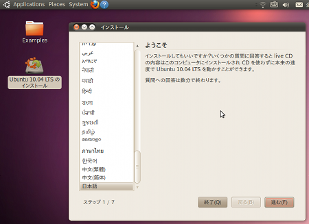 Ubuntu 10.04 LTS インストール開始