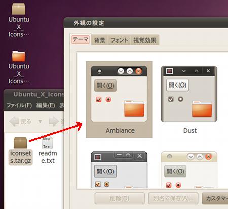 Ubuntu-X Iconsets デスクトップテーマ アイコンテーマ インストール