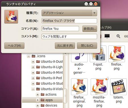 Ubuntu-X Iconsets アイコンテーマ ランチャー カスタマイズ