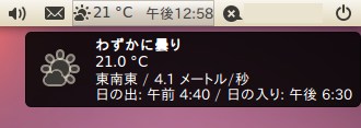 Ubuntu 時計パネルアプレット 天気と気温