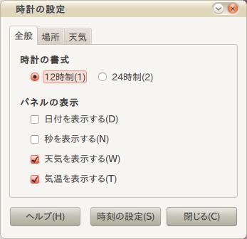 Ubuntu 時計パネルアプレット 天気と気温の表示