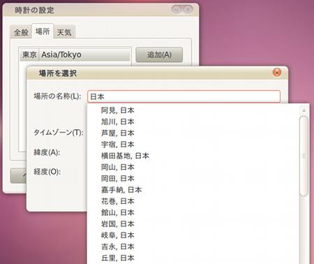 Ubuntu 時計パネルアプレット 天気と気温 日本の都市
