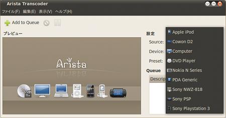 Arista Transcoder DVDリッピング 動画変換