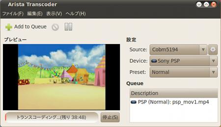 Arista Transcoder DVDリッピング PSP 動画変換