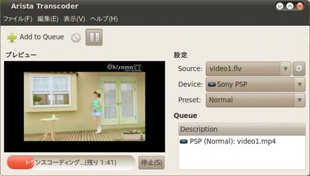 Arista Transcoder FLV PSP 動画変換