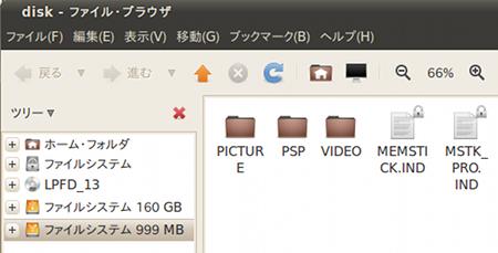 Arista Transcoder PSP 動画再生