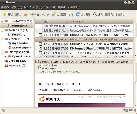 Liferea Ubuntu RSSリーダー