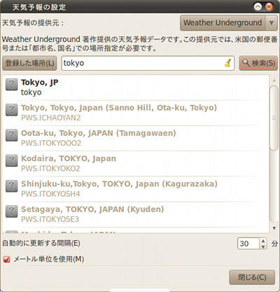 Docky Ubuntu ランチャー 天気