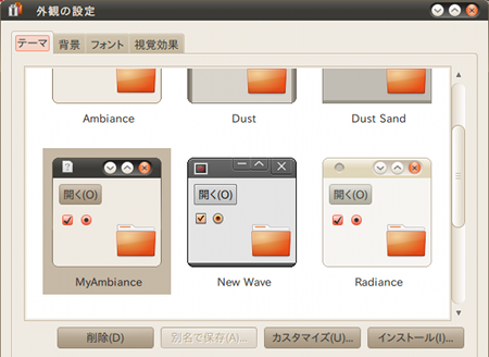 Ambiance (Right) Ubuntu デスクトップテーマ 適用