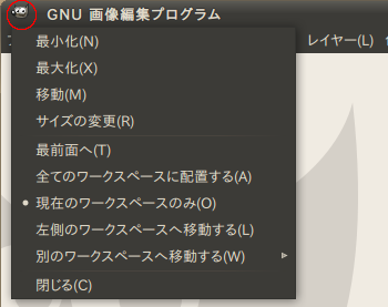 Ambiance (Right) Ubuntu デスクトップテーマ ウィンドウメニュー