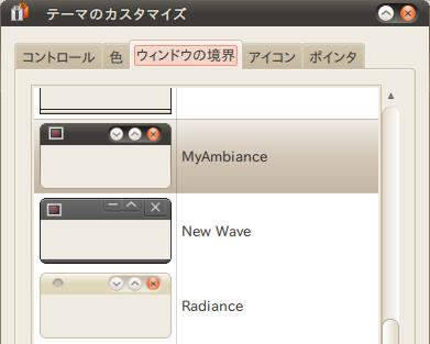 Ambiance (Right) Ubuntu デスクトップテーマ カスタマイズ