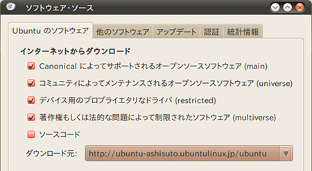 Ubuntu ソフトウェアソース
