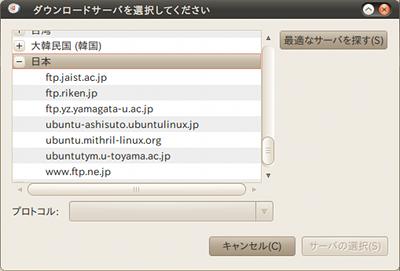 Ubuntu ソフトウェアソース 最適なサーバ