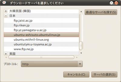 Ubuntu ソフトウェアソース ダウンロードサーバの設定