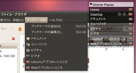 Gnome Places Screenlet Ubuntuガジェット