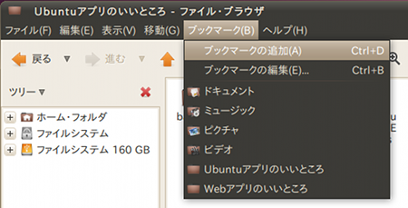 Gnome Places Screenlet ファイルブラウザ ブックマーク追加