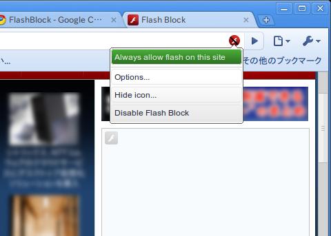 Flash Block Chrome拡張機能 Flash広告 非表示