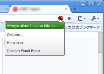 Flash Block Chrome拡張機能 Flash広告 非表示 切り替え