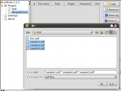 PDFsam PDF結合 ファイル選択