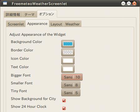 Freemeteo Weather Screenlet Ubuntuガジェット 天気予報 オプション設定