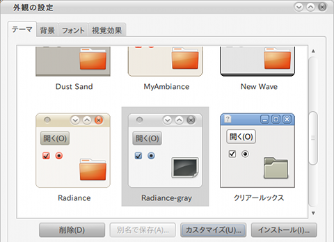 Radiance gray Ubuntu デスクトップテーマ インストール
