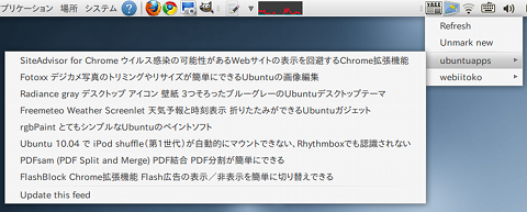 Yarssr Ubuntu RSSリーダー