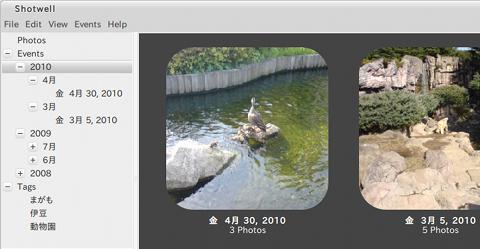 Shotwell Ubuntu 画像ビューア デジカメ写真 インポート