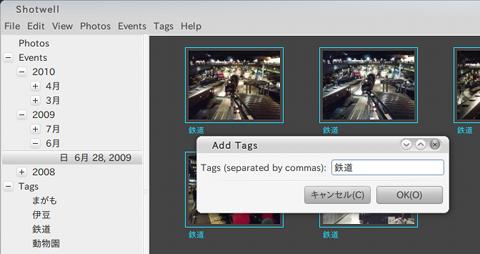 Shotwell Ubuntu 画像ビューア タグで分類