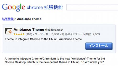 Ambiance Theme Google Chrome テーマ インストール