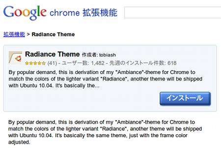 Radiance Theme Google Chrome テーマ インストール