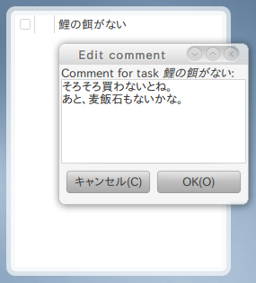 LocalTODOScreenlet Ubuntuガジェット ToDoリスト コメントの追加