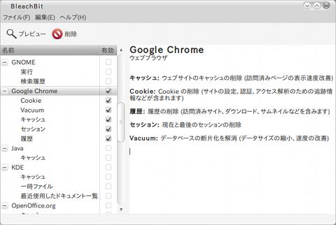 BleachBit Ubuntu ディスク管理ツール 不要ファイルの削除