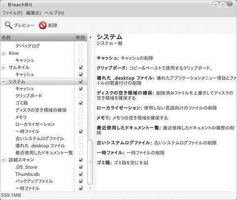 BleachBit Ubuntu ディスク管理ツール システム 不要ファイル削除