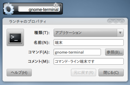 Execute Screenlet Ubuntuガジェット ランチャー コマンド入力