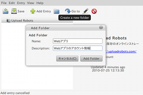 Revelation Password Manager Ubuntu パスワード管理 フォルダ分類