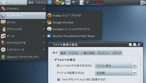 Ambiance Cold Ubuntu デスクトップテーマ