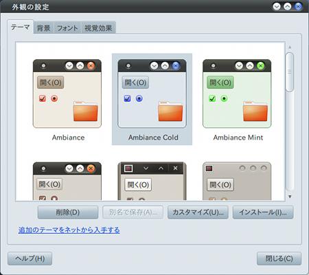 Ambiance Cold Ubuntu デスクトップテーマ インストール
