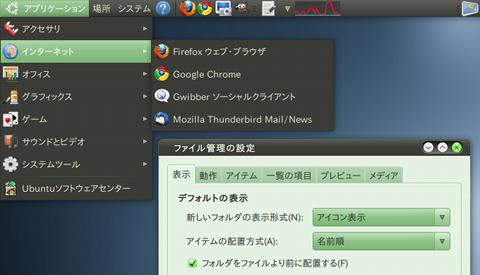 Ambiance Mint Ubuntu デスクトップテーマ