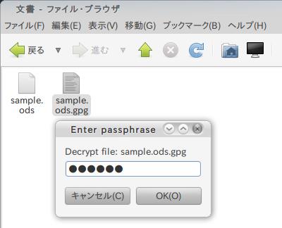 Encrypt-Decrypt Files Nautilusスクリプト 暗号化