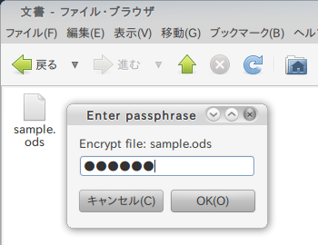 Encrypt-Decrypt Files Nautilusスクリプト 暗号化 パスワード設定