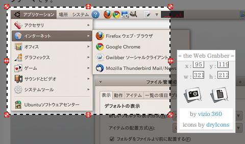 the Web Grabber Chrome拡張機能 画面キャプチャ 連続撮影