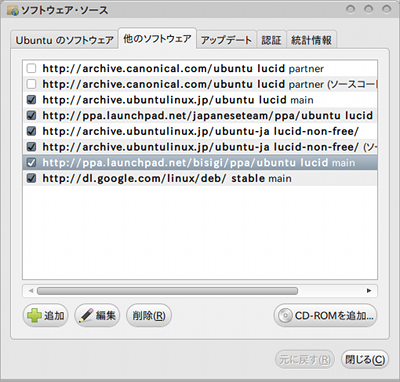 Bisigi Ubuntu デスクトップテーマ PPAリポジトリ 追加