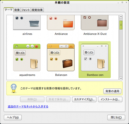 Bisigi Ubuntu デスクトップテーマ テーマの適用