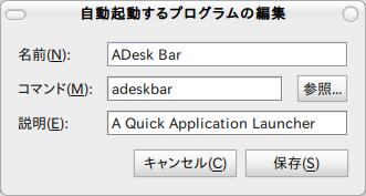 ADeskBar Ubuntu ランチャー 自動起動