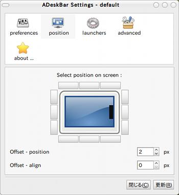 ADeskBar Ubuntu ランチャー 表示位置